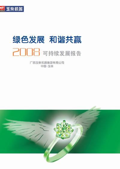 玉柴集团2008可持续发展报告