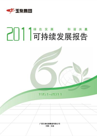 玉柴集团2011可持续发展报告