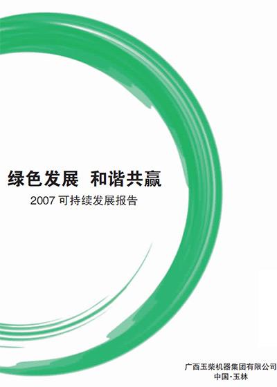 玉柴集团2007可持续发展报告
