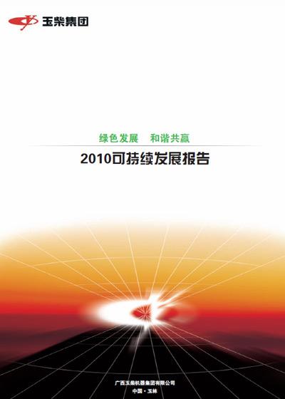 玉柴集团2010可持续发展报告