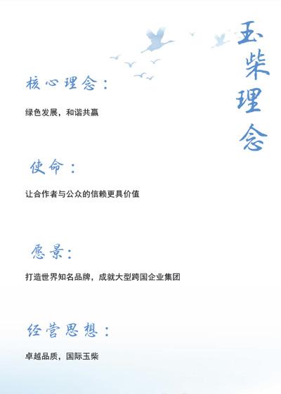 玉柴集团2012可持续发展报告