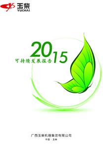 玉柴集团2015可持续发展报告