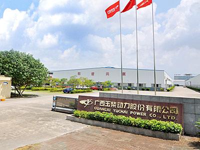 广西玉柴动力股份有限公司