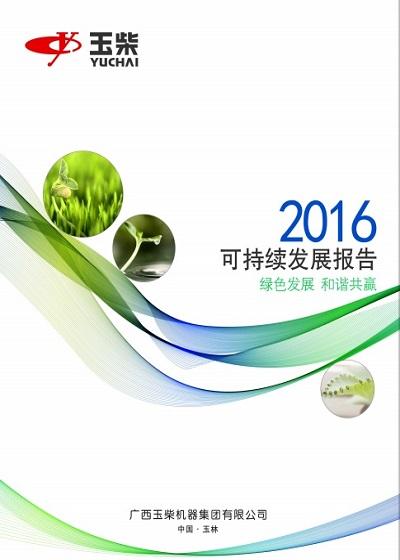 玉柴集团2016可持续发展报告