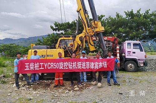 玉柴桩工出口菲律宾的首台YCR50旋挖钻机开工