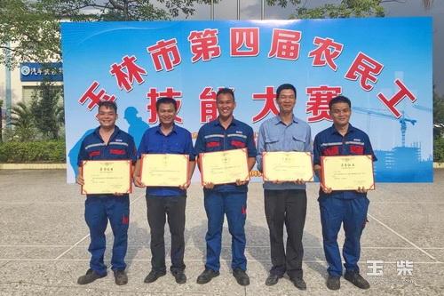 玉柴职工在玉林市农民工技能大赛中显身手