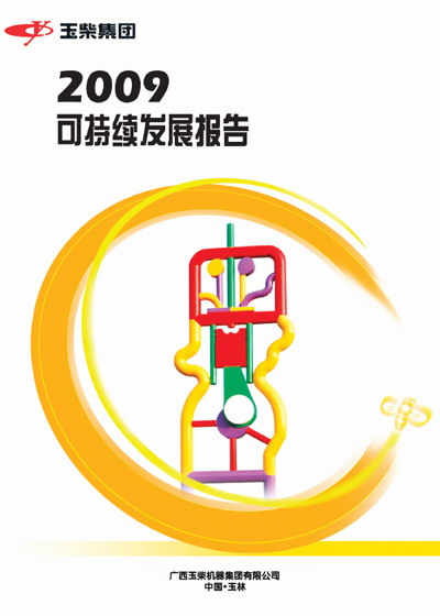 玉柴集团2009可持续发展报告