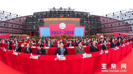 热烈庆祝玉柴建厂60周年