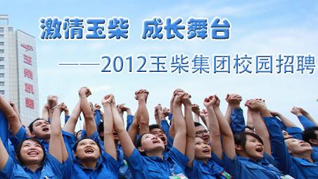 2012玉柴集团校园招聘