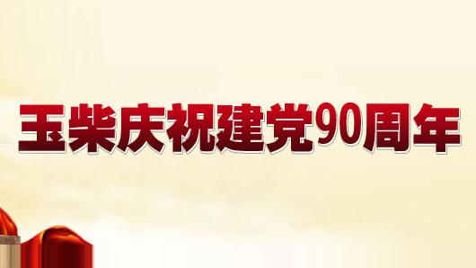 玉柴庆祝建党90周年