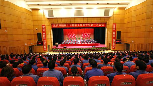 玉柴集团第十七届职工代表大会