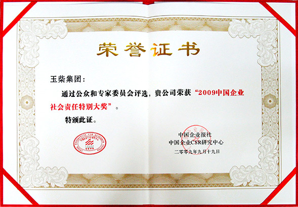 2009中国企业社会责任特别大奖