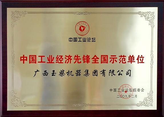 中国工业经济先锋全国示范单位