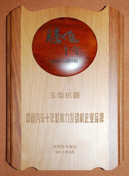中国汽车十年影响力发动机企业品牌