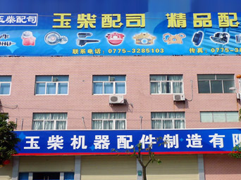 广西玉林玉柴机器配件制造有限公司