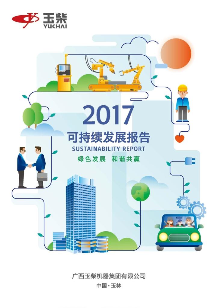 玉柴集团2017可持续发展报告