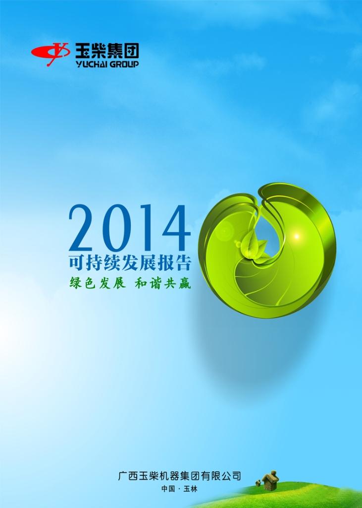 玉柴集团2014可持续发展报告