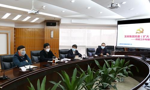 玉柴集团党委召开扩大会议深入研究部署疫情防控工作