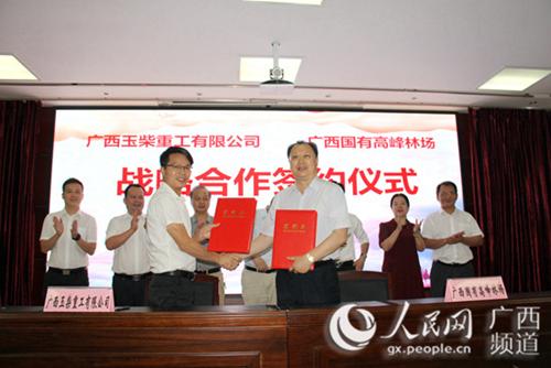 广西高峰林场与广西玉柴重工就林业机械化发展签约合作